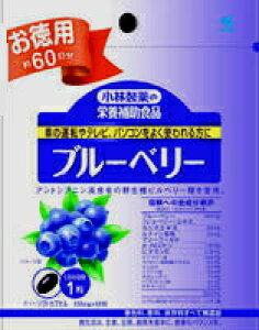 小林製薬の栄養補助食品 ブルーベリー 60粒(約60日分)