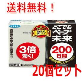 【フマキラー】【20個セット!】【大特価まとめ割り】どこでもベープ未来200日セットパールホワイト(1セット)×20個セット