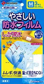 【ニチバン】やさしい 防水フィルム 85×110mmMサイズ 3枚  BFM