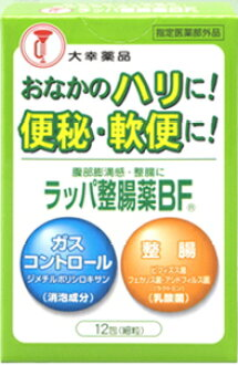 Trumpet medicine for intestinal disorders BF 24