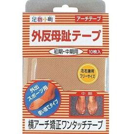【リードヘルスケア】【株式会社ミノウラ】足指小町アーチテープ 左右兼用10枚入り