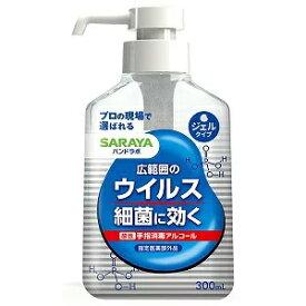 【サラヤ】ハンドラボ手指消毒ジェルVS 300ml消毒洗浄手の消毒手指消毒ジェルVS