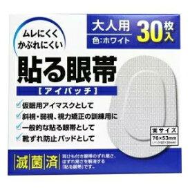 【大洋製薬】貼る眼帯(アイパッチ)大人用30枚入り眼帯 左右兼用 視力矯正・訓練用 アイマスク 靴ずれ