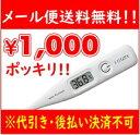 【メール便対応!送料無料!】【CITIZEN】シチズン電子体温計 CTA319 【ホワイト】