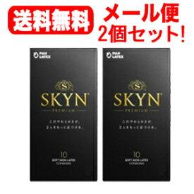 【メール便!送料無料!】【不二ラテックス】SKYNコンドームアイアールスキーン 10個入り×2個