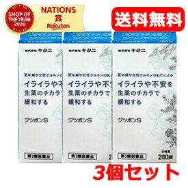 【第3類医薬品】【送料無料!3個セット】ジツボンS 280錠  婦人薬 生理痛・生理不順に