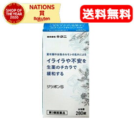【第3類医薬品】【送料無料】ジツボンS 280錠  婦人薬 生理痛・生理不順に