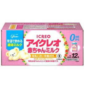 【アイクレオ】0ヶ月からアイクレオ 赤ちゃんミルク乳幼児用液体ミルク (125ml×12本)セット