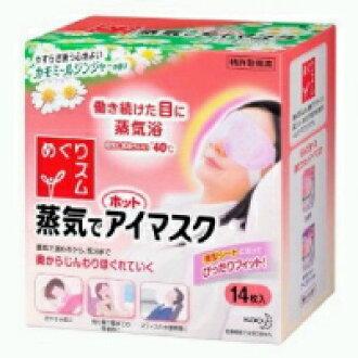 日本花王蒸汽眼罩去黑眼圈眼袋缓解疲劳护眼贴膜14片装(洋甘菊香)