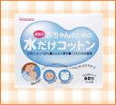 【和光堂】赤ちゃんのための水だけコットン 60包【P25Apr15】