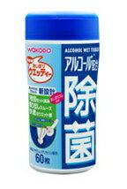 【和光堂】 アルコール配合 除菌ウエッティー 60枚(ふた・ブルー)