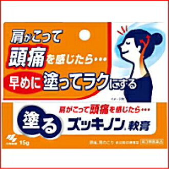 ズッキノン a ointment liniment to paint with