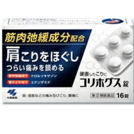 【第(2)類医薬品】コリホグス  16錠 【小林製薬】※キャンセル不可【P25Apr15】