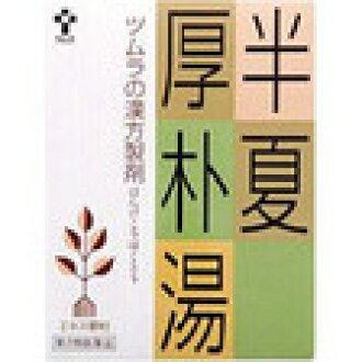 Tsumura Chinese medicine Hangekobokuto (はんげこうぼくとう) extract granule 24 powders