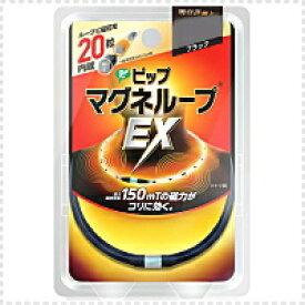 【※お取り寄せ】【ピップ】マグネループEXブラック高磁力タイプ<50cm>