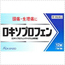 【第1類医薬品】ロキソプロフェン錠 12錠 薬剤師の確認後の発送となります。何卒ご了承ください。※セルフメディケーション税制対象商品