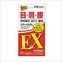 【第3類医薬品】ボディーメイトEXゴールド<270錠>【ボディメイトEX】【PI】