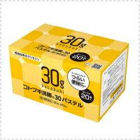 【第2類医薬品】コトブキ浣腸30 パステル <30g×20個入>【黄箱】