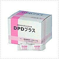 【送料無料!】【オーヤラックス】 DPDプラス 500包 <残留塩素測定用試薬>