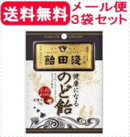 【メール便対応!送料無料!】【お得な3袋セット!】浅田飴のど飴黒糖味70g×3袋セット