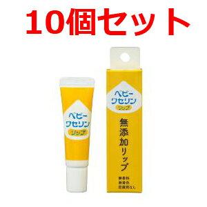 【健栄製薬】ベビーワセリンリップ 箱入り10グラム×10個セット