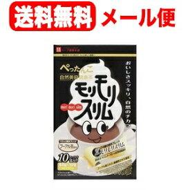 【送料無料】【ハーブ健康本舗】黒モリモリスリム(プーアル茶風味)(10包)