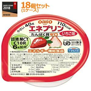 【まとめ買い!1ケース!】【日清オイリオ】エネプリンいちご味 18個セット