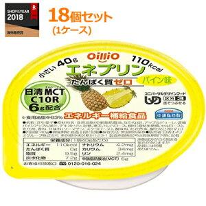 【まとめ買い!1ケース!】【日清オイリオ】エネプリンパイン味18個セット
