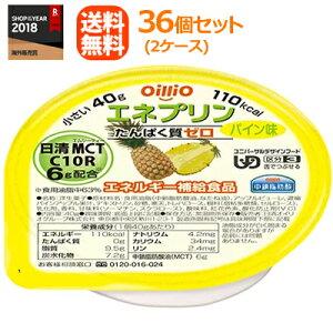 【送料無料!】【まとめ買い!2ケース!】【日清オイリオ】エネプリンパイン味18個×2ケースセット(合計36個)