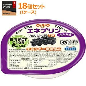 【まとめ買い!1ケース!】【日清オイリオ】エネプリンぶどう味18個セット