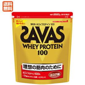 【ザバス】【送料無料!】ホエイプロテイン100ココア味約120食分(2.52kg)