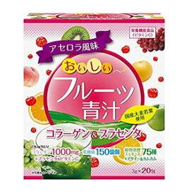 【ユーワ】おいしいフルーツ青汁コラーゲン&プラセンタ 3g×20包