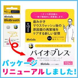 国際特許オーラルプロバイオディクスバイオブレス 10錠入 (ストロベリー味)BioBreath【バイオガイアジャパン】