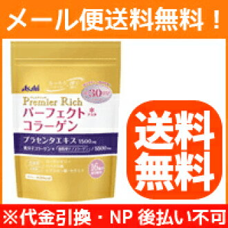 Collagen of the perfect Asta collagen powder premium Rich 228 g (for approximately 30 days) money