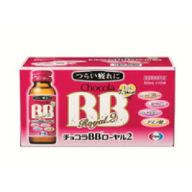 エーザイ チョコラBBローヤル2 50ml×10本入【お一人様5セットまで・同梱不可】