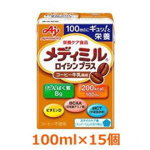 【15個セット】【ネスレ日本】メディミルロイシンプラスコーヒー牛乳風味100ml×15個