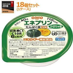 【まとめ買い!1ケース!】【日清オイリオ】エネプリンかぼちゃ味 18個セット