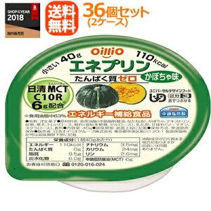 【まとめ買い!2ケース!】【送料無料!】【日清オイリオ】エネプリンかぼちゃ味18個×2ケースセット(合計36個)