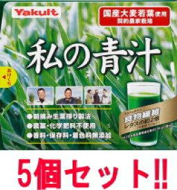 【5個セット♪】ヤクルトヘルスフーズ 私の青汁 分包 30袋×5個セット
