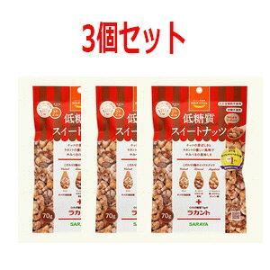 【サラヤ】【3個セット】ロカボスタイル低糖質スイートナッツ 70gラカントx3個