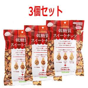 【サラヤ】【3個セット】ロカボスタイル低糖質スイートナッツ 175g(25g×7袋)ラカントx3個