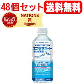 【48本入!送料無料!】【日本薬剤】 エブリサポート経口補水液 500ml×48本