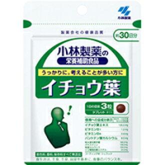Kobayashi pharmaceutical nutrition supplementary food Ginkgo biloba 90 grain ( approx. 30 min ) fs3gm