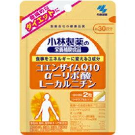 小林製薬の栄養補助食品 コエンザイムQ10 α-リポ酸 L-カルニチン 60粒(約30日分)アルファリポ酸