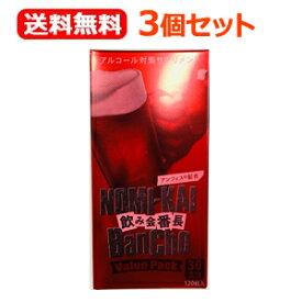 【送料無料!】【3個セット】【白鳥薬品】NOMI-KAI BanCho 飲み会番長 30会分(120粒)×3セット