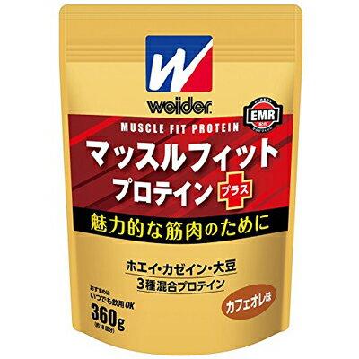 【ウィダー】【森永製菓】マッスルフィットプロテインプラスカフェオレ味 360g