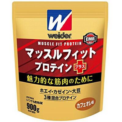 【ウィダー】【森永製菓】マッスルフィットプロテインプラスカフェオレ味 900g