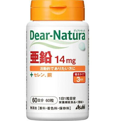 【アサヒフード】 ディアナチュラ 亜鉛 60粒(60日分)【P25Apr15】