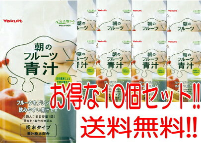 【送料無料!! まとめ割!!】 ヤクルトヘルスフーズ朝のフルーツ青汁 7g×15袋×10個セット!!