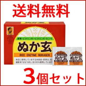 【送料無料!お得な3個セット!】【健康補助食品】【健康フーズ(杉食)】ぬか玄(粉末) 200g(2.5g×80包)<3個セット>